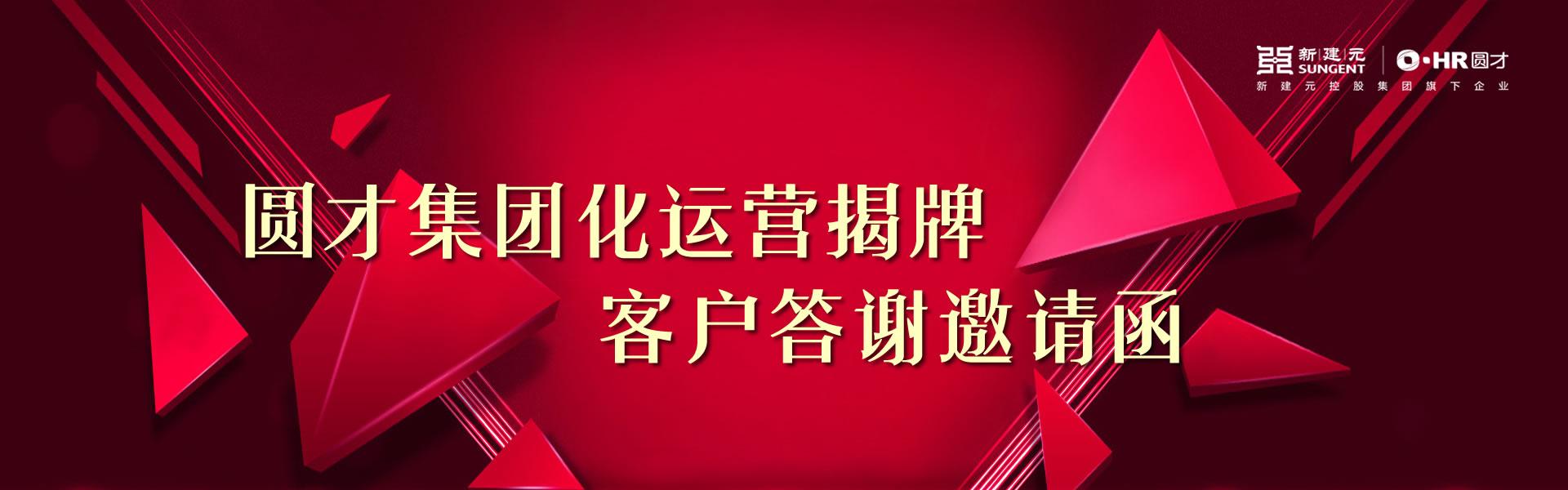 圆才集团化运营揭牌客户答谢邀请函图片