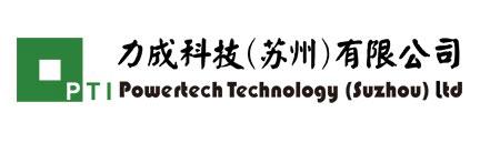 力成科技(苏州)有限公司