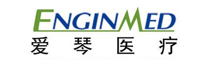 苏州爱琴生物医疗电子有限公司