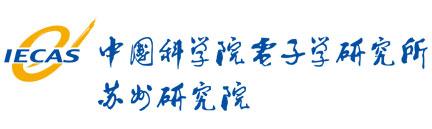 中国科学院电子学研究所苏州研究院