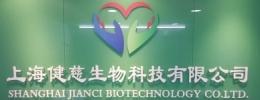 圆才网苏州现场招聘_上海健慈生物科技有限公司招聘职位信息_圆才网